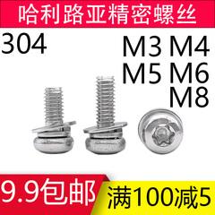 304不锈钢GB2672三组合螺丝盘头梅花自带平弹垫螺钉M3M4M5M6M8
