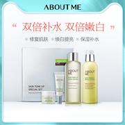 韩国aboutme柠檬水乳套装女补水保湿提亮护肤品套装化妆品