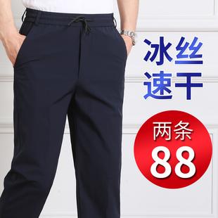 冰丝速干裤子男夏季薄款中年爸爸宽松紧腰中老年人男士休闲运动裤