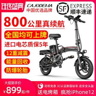 卡嘉帝曼新国标折叠电动自行车小型助力锂电瓶车超轻便携代驾步车