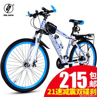 松狮山地车自行车21 24 27速成人男女双减震赛车越野变速学生单车