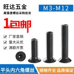 平头内六角螺丝螺栓平杯螺钉沉头高强度 级M3 M4 M5 M6 M8 M12