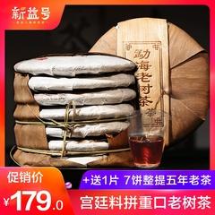 7饼整提新益号勐海老树5年陈宫廷茶料拼普洱熟茶饼普洱茶饼熟茶叶