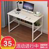 电脑桌台式桌子简约宜家经济型卧室学生家用省空间办公桌简易书桌