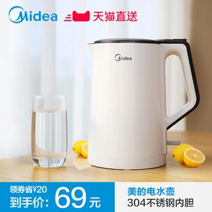 美的电热水壶家用304不锈钢电热烧水壶自动断电保温大开水壶