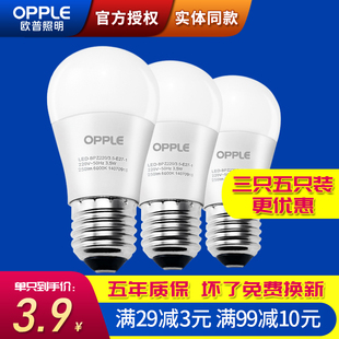 欧普led灯泡e14e27超亮照明大小螺口5W暖白光节能灯3只装台灯球泡