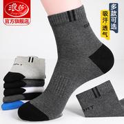 浪莎袜子男士中筒棉袜吸汗透气纯棉夏季薄款长袜全棉夏天运动男袜