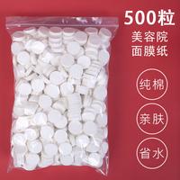 500粒纯棉压缩面膜纸扣一次性超薄蚕丝水疗美容院专用DIY补水