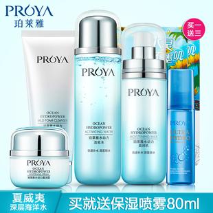 珀莱雅水动力护肤品套装女补水保湿水乳液透皙美白淡斑化妆品