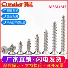 304不锈钢自攻螺丝十字沉头自攻螺丝钉KA平头木螺钉自攻钉M3M4M5