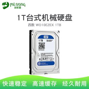 WD 西部数据 WD10EZEX 1T台式机机械硬盘 西数1TB 单碟蓝盘1000G