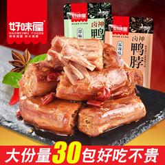 好味屋鸭脖子30包湖南特产甜麻香辣变态辣整箱小包装好吃不贵零食