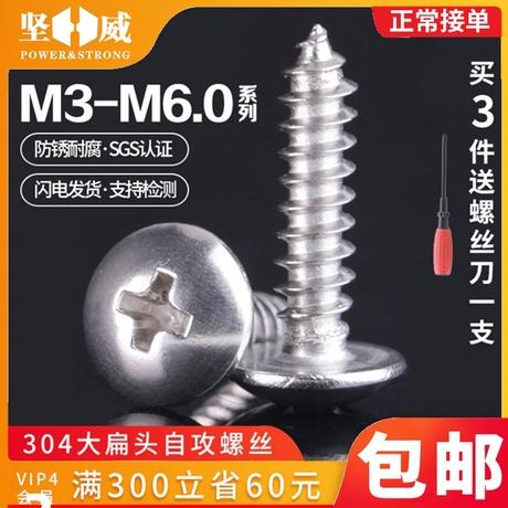 自攻螺丝m3