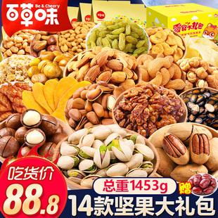 百草味坚果大组合干果混合装一整箱干货零食小吃散装年货礼盒