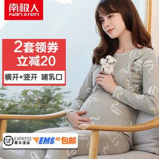 孕妇秋衣秋裤套装秋冬纯棉产后喂奶衣哺乳睡衣孕妇保暖内衣月子服
