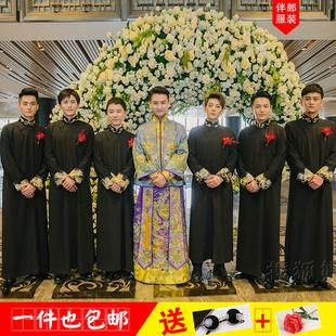 中式伴郎伴娘服男结婚礼服中国风民国相声长衫长袍大褂兄弟团礼服