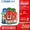 日本Tiger虎牌儿童吸管保温杯真空可爱便携宝宝卡通水壶MML-C06C