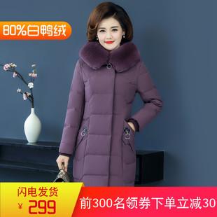 中年妈妈羽绒服女中长款2018中老年冬装外套妇女穿的洋气衣服