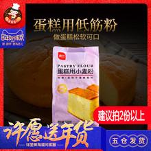 展艺低筋面粉500g家用蛋糕蛋挞饼干蛋黄酥低精小麦烘焙原材料