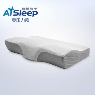 睡眠博士 颈椎专用枕头记忆枕 零压力理疗落枕保健蝶形记忆棉枕头