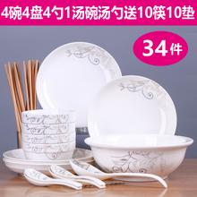 34件碗碟套装家用陶瓷吃饭盘子菜盘面碗汤碗大号碗筷餐具组合创意