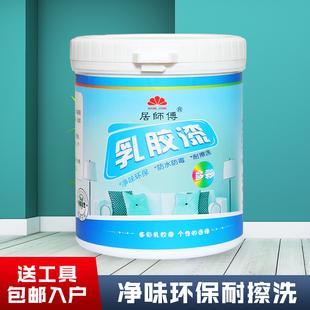 彩色乳胶漆净味环保水性内墙油漆涂料白色家用粉刷补墙翻新墙面漆