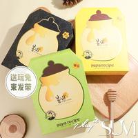 韩国papa recipe春雨黄色蜂蜜面膜贴 黑卢卡补水保湿红参粉女