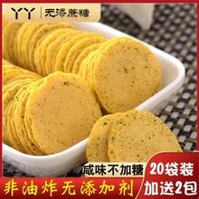 玉米煎饼无糖精食品海苔咸味杂粮薄脆小零食孕妇粗粮薄饼风吹饼干
