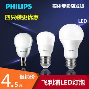 飞利浦led灯泡球泡E27e14螺口节能超亮3W5W7W8W9W13W18W40W