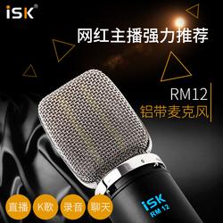 ISK RM12录音电容麦 高档铝带电容麦克风 电脑K歌设备 录音棚话筒