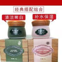 膜法世家珍珠粉泥膜135g清洁毛孔每白淡化斑涂抹式泥浆魔法面膜