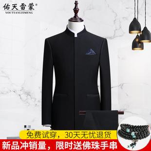 青年中山装男中华立领套装中国风唐装男士中式礼服结婚礼宴会