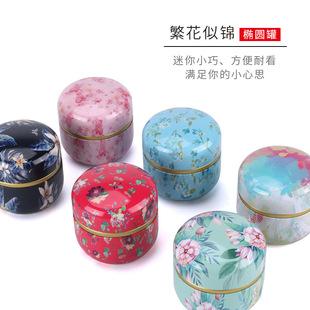 彩色椭圆茶叶罐50g玫瑰花茶马口铁罐枸杞特产密封储物罐糖果罐