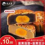 查看精选壮乡圆散装月饼125g中秋广式蛋黄莲蓉豆沙酥皮传统老式多口味手工最新价格