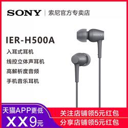 Sony索尼ier-h500a耳機男軟耳塞入耳式有線控通話手機耳麥重低音