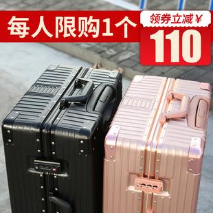 北爱拉杆箱旅行箱铝框行李箱女万向轮男学生24密码箱20寸皮箱子28