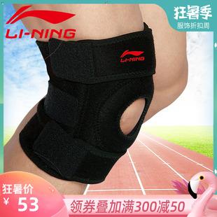 李宁运动护膝保暖骑行登山羽毛球篮球跑步足球男女户外健身护具