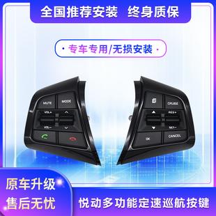 北京现代17-21款悦动多功能方向盘按键改装加装定速巡航配件
