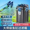 欧亚瑟进口鱼缸过滤器过滤设备水族箱草缸外置静音循环过滤桶小型