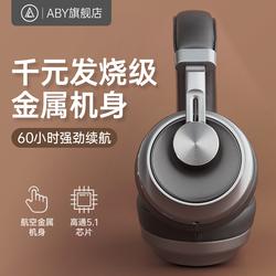 ABY 适用华为头戴式蓝牙耳机无线重低音无损降噪电脑手机双用电竞耳麦游戏全包运动跑步适用苹果索尼听歌
