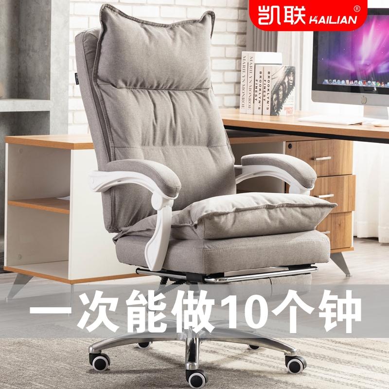 凯联书房电脑椅布艺老板椅可躺办公椅子转椅舒适家用电竞午休座椅