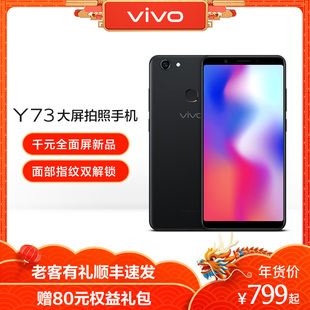 速发vivo Y73全面屏大屏拍照智能手机面部指纹双识别全网通版学生vivoy73 y69 y85