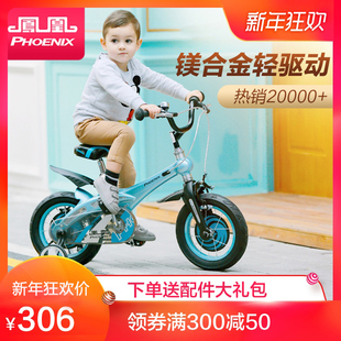 凤凰儿童自行车12 14 16寸男女宝宝单车2-3-6-8岁小孩童车山地车