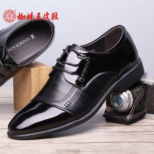 蜘蛛王男鞋冬季男士商务正装皮鞋尖头鞋子男结婚鞋