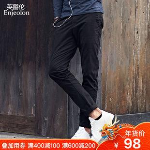 英爵伦 2018男式冬季潮牌长裤 青年纯色简约小脚裤子