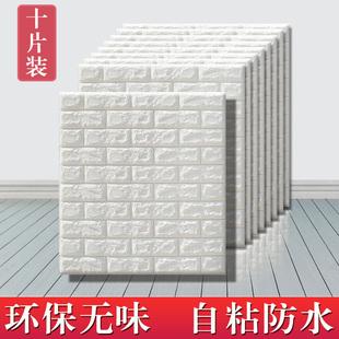 墙纸自粘3d立体墙贴幼儿园防撞墙面装饰泡沫防水壁纸 背景墙贴纸
