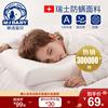 梦洁宝贝儿童枕头记忆枕防螨护颈枕成人低枕慢回弹单人学生枕头