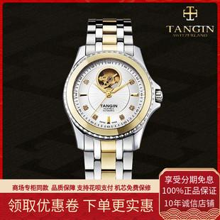 瑞士TANGIN天珺手表 18K金全自动机械男表T02232GYW防水02232