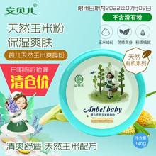 安贝儿婴儿童天然玉米爽身粉不含滑石粉宝宝盒装带粉扑新生儿用