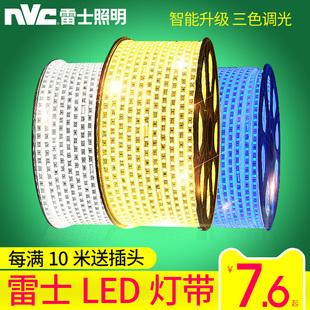 雷士照明led灯带变色3528 5050高亮暖光灯带220v客厅吊顶灯三色